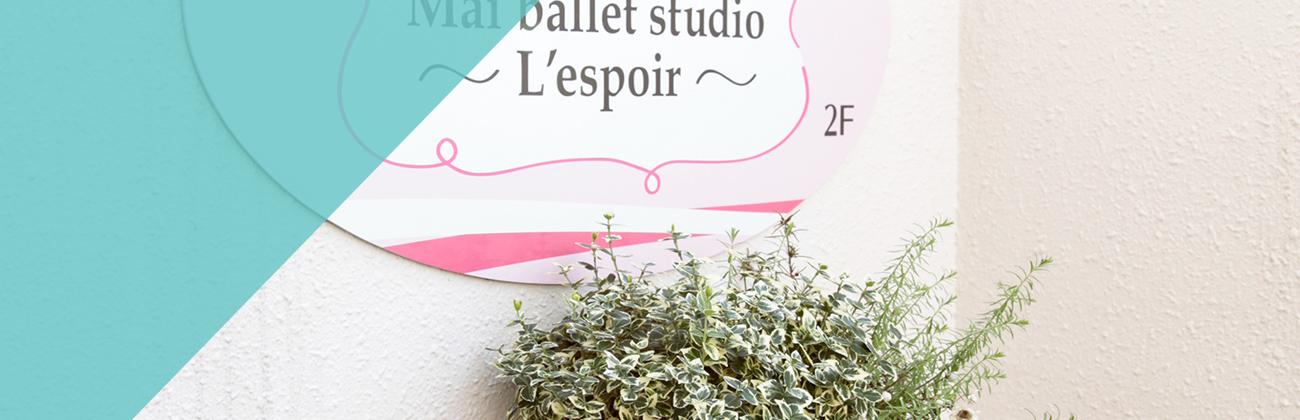 Studio Lespoir